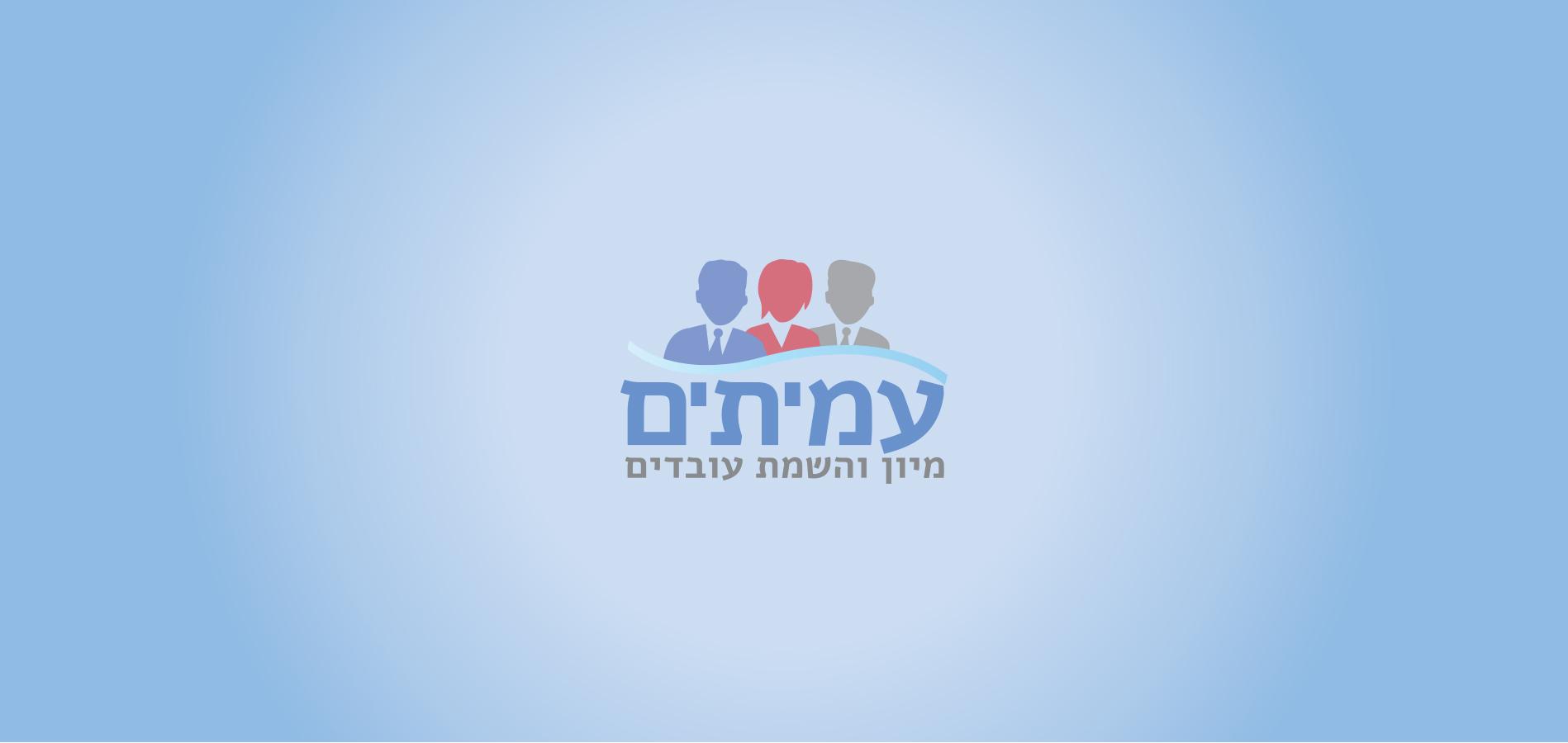 Amitim logo